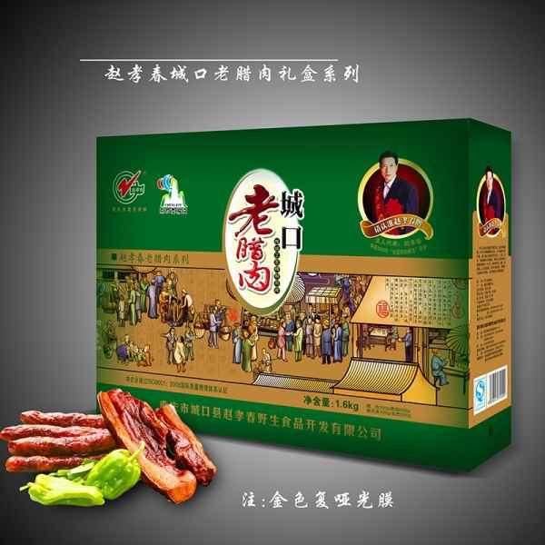 赵孝春牌城口老腊肉
