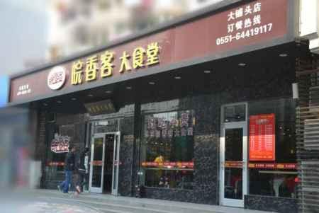 安徽中式快餐加盟公司