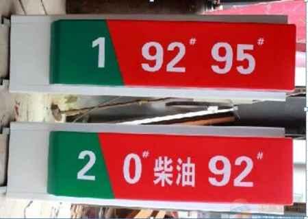 山东亚克力油品灯箱|亚克力油品灯箱价格