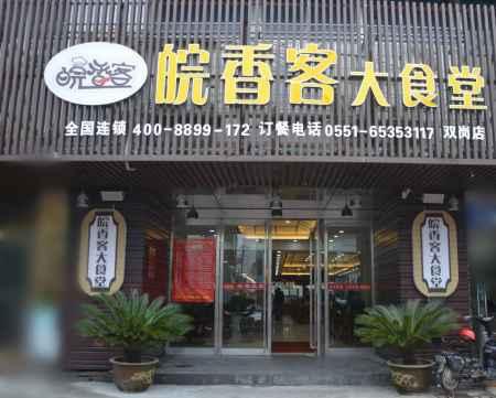 安徽连锁快餐店品牌