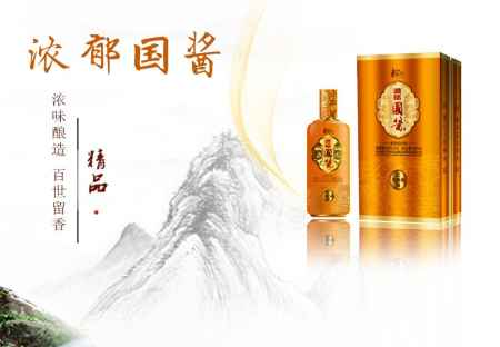贵州浓郁国酱销售